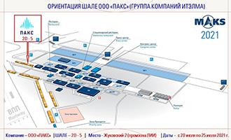 Международный авиационно-космический салон «МАКС-2021»